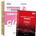 正版2019-2020年国际注册内部审计师CIA考试应试指南 内部审计知识要素+实务+红皮书 全3本 中国财政经济出版