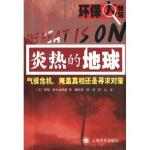 【新书店正版】炎热的地球 [美] 罗斯・格尔布斯潘,戴星翼 等 上海译文出版社9787532724963