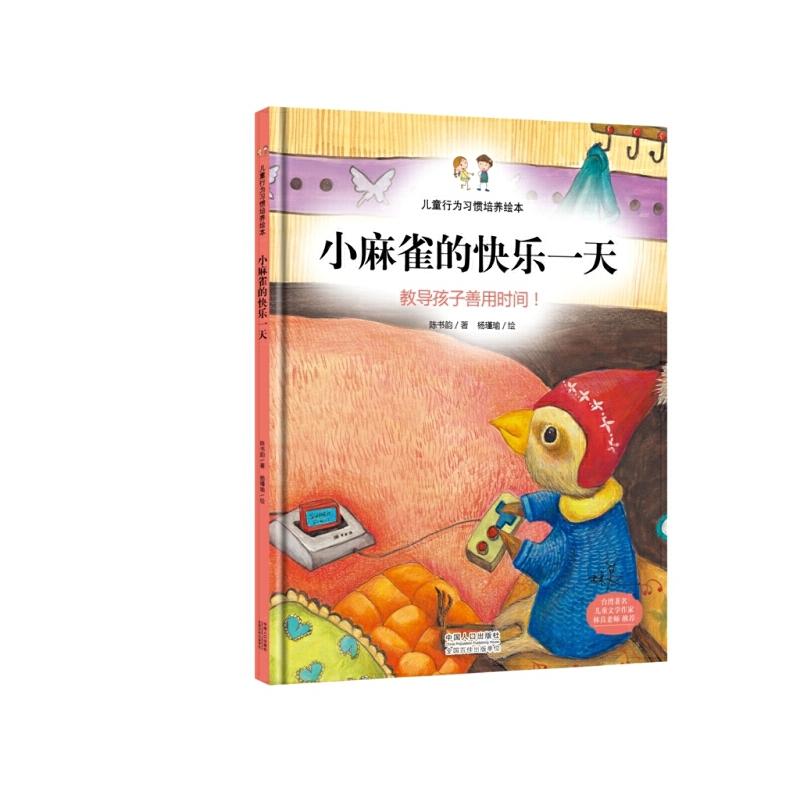小麻雀的快乐一天:教导孩子善用时间!(精装绘本) 父母送给孩子的礼物,畅销台湾6年,台湾儿童文学作家林良倾情推荐。启明星童书馆出品。