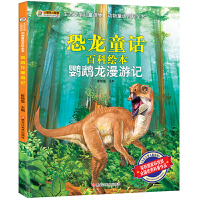 生态文学儿童读物*鹦鹉龙漫游记
