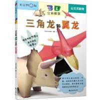 公文式教育:3D立体模型 三角龙和翼龙