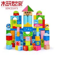 木玩世家桶装100粒海洋动物积木玩具宝宝启蒙QJH1102