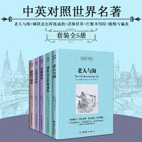 中英对照世界名著全5册 钢铁是怎样练成的 巴黎圣母院 悲惨世界老人与海中英对照 傲慢与偏见英汉对照双语全译本 老人与海