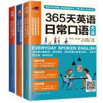 365天英语口语大全(全三册)