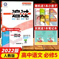 2022版一遍过高中语文必修5人教版RJ一遍过高中语文必修5RJ高中语文同步练习册高二语文必修五人教版高二语文