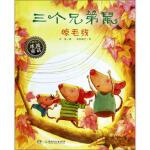 正版书籍 9787535873408冰波童话:三个兄弟鼠晾毛线 冰波,段张取艺 绘 湖南少年儿童出版社