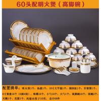 【家装节 夏季狂欢】碗碟套装 家用景德镇陶瓷餐具 骨瓷碗盘欧式中式碗筷组合*