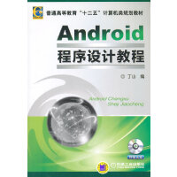 "Android程序�O�教程(普通高等教育""十二五""�算�C����教材)"