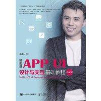 移动端APP UI设计与交互基础教程 微课版 大学教材