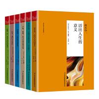 全6本】哲学书籍叔本华-活出人生的意义阿德勒这样和世界相处尼采我的心灵咒语荣格卢俊弗洛伊德心理学书籍