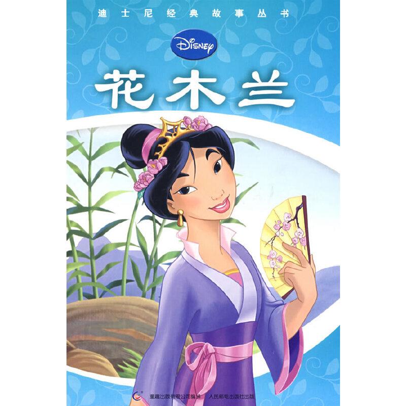 花木兰 迪士尼经典故事丛书 美国迪士尼公司着 简介 书评 在线阅读