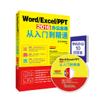 Word/Excel/PPT 2016办公应用从入门到精通