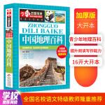 中国地理百科 全国名校语文特级教师隆重推荐