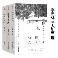 人生三境 季�w林精品散文集珍藏版(心安即是�w�+天真生活+孤��到深� 套�b共3�裕�