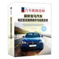 宝马汽车电控系统维修精华与经典实例 舟扬 9787538198805
