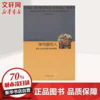 单向度的人:发达工业社会意识形态研究(8) 赫伯特・马尔库塞