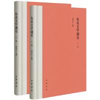 东北文学通史(全2册)