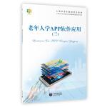老年人学APP软件应用(三)
