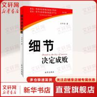 细节决定成败(第2版) 汪中求著 管理方面的书籍 管理学经营管理心理学创业联盟领导力书籍