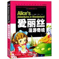 爱丽丝漫游奇境(中小学生新课标必读 世界经典文学名著 彩图注音励志版)
