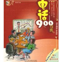 电话900句典(英语900句典丛书)(附光盘)