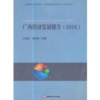 广西经济发展报告(2016)