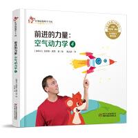 中少阳光图书馆 红袋鼠物理千千问・前进的力量:空气动力学4