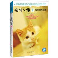 【正版新书直发】猫咪心事2:猫咪喂养指南(美)雅顿・摩尔中华工商联合出版社9787515804941