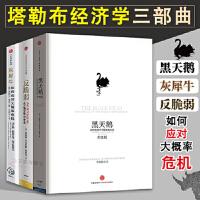正版包邮 【中信】塔勒布经济三部曲 灰犀牛+黑天鹅+反脆弱共三册黑天鹅:如何应对不可预知的未来反脆弱:从不确定性中受益