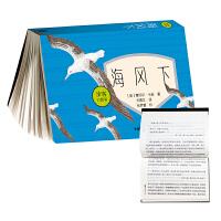 海风下(步客口袋书)
