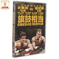 正版电影 旗鼓相当 DVD9 史泰龙vs德尼罗 一场历时30年的对抗