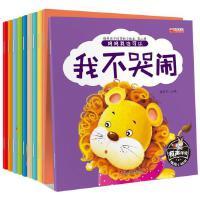培养孩子情商的小绘本全10册 幼儿绘本3-6岁幼儿园小班读物 大中班字少图多故事书 彩绘注音图书批发 儿童情绪管理与性