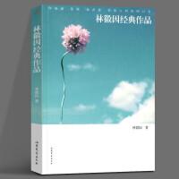 【正版现货】林徽因经典作品 林徽因 山东文艺出版社 9787532932221