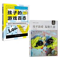 2册 安吉幼儿园课程模式 放手游戏 发现儿童+孩子的游戏百态 课程案例 户外游戏 户外运动 幼儿园课程 幼儿游戏课教学案