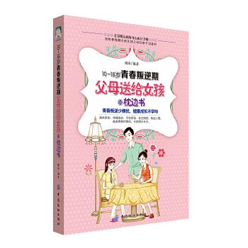 18岁青春叛逆期-父母送给女孩的枕边书(pdf+txt+epub+azw3+mobi电子书在线阅读下载)