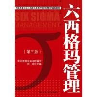 六西格玛管理(第三版) 中国质量协会组织 编写,何桢 主编