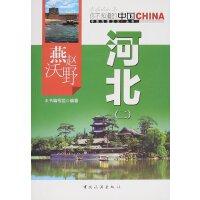 中国地理文化丛书:燕赵沃野河北.(二)9787503251771