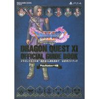 [现货]进口日文 PS4版 勇者斗恶龙 11 DQ 游戏攻略