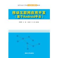 移动互联网应用开发(基于Android平台)