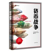 译文纪实系列・货币战争