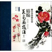 精编花鸟画技法十二讲(第六讲):月季、杜鹃 梅若