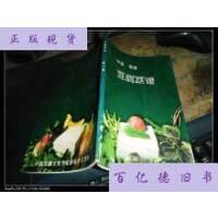 【二手旧书9成新】中国 淮南 豆腐菜谱 第二集 铜版纸彩图 /中国