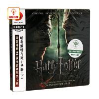 正版音乐 哈利波特与死亡圣器(下)电影原声带 随盘附2款电影剧照