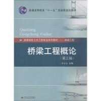 桥梁工程概论(第3版) 西南交通大学出版社