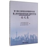 ***1届长三角科技论坛环境保护分论坛暨上海市环境科学学会***8届学术年会论文集