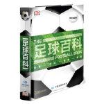 【XSM】DK足球百科(中文典藏版) [英] 大卫・戈德布拉特(David Goldblatt) 中国地图出版社978
