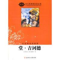堂 吉诃德(语文新课程标准必读) 9787538534344