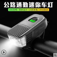 便携迷你童车自行车灯公路车前灯夜骑山地灯USB充电300流明