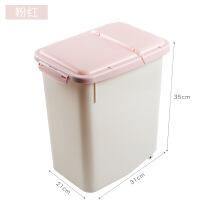 【家装节 夏季狂欢】密封米桶储米箱家用20斤装防虫防潮防霉塑料面粉桶米缸收纳箱