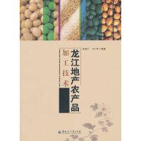 龙江地产农产品加工技术